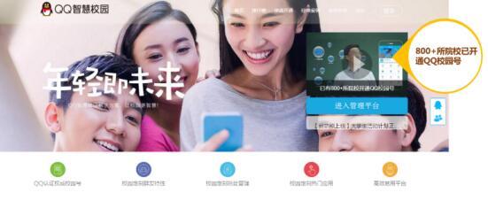 QQ智慧校园签约100余所高校_互联网+教育助力高等教育前行