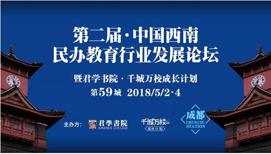第二届中国•西南民办教育行业发展论坛即将走进成都