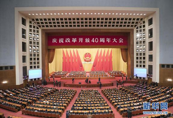 改革开放40年中国教育砥砺前行