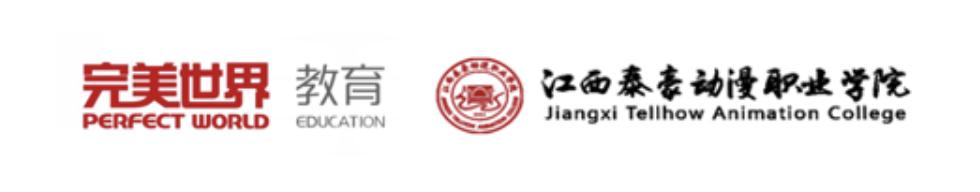 完美世界教育与江西泰豪动漫职业学院携手,培养中国电竞职业人才